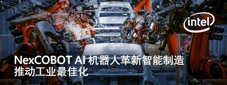 NexCOBOT: AI 机器人革新智能制造,推动工业最佳化