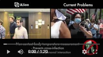 Ulsee AI Infrared Monitor Solution